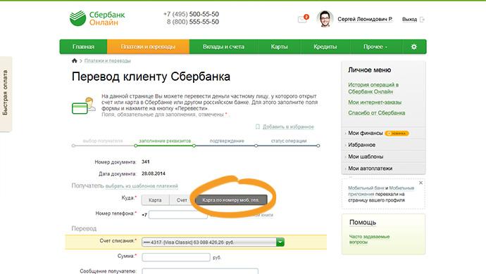 Zaym-deneg-v-ulyanovske-pod-raspisku-moskva